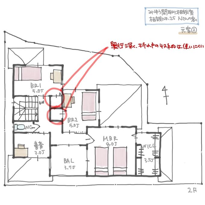 元案②2階の間取りの改善点チェック
