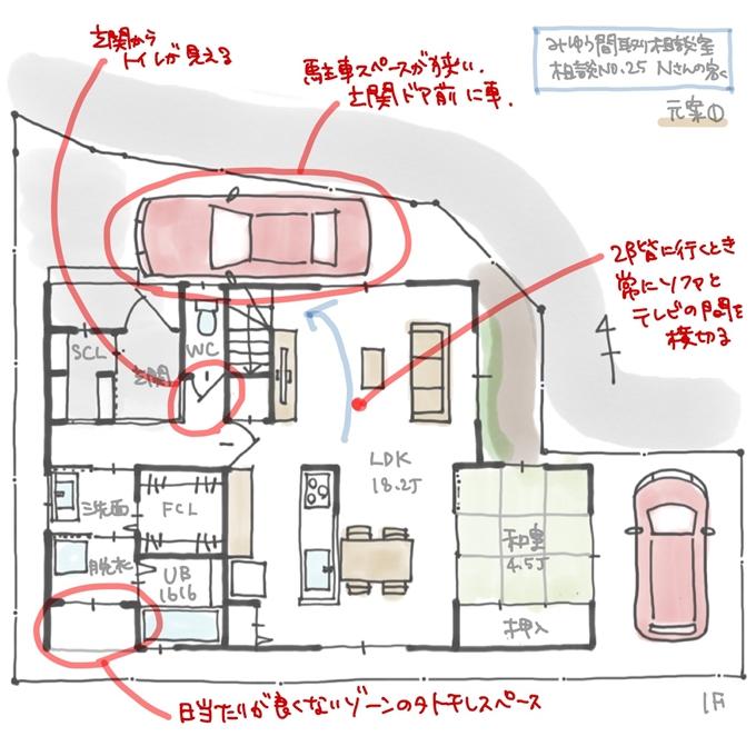元案①1階の間取りの改善点チェック