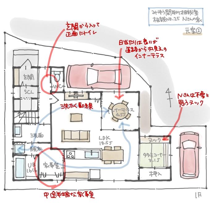 元案②1階の間取りの改善点