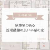 家事室のある洗濯動線の良い平屋の間取り【39坪4LDK】