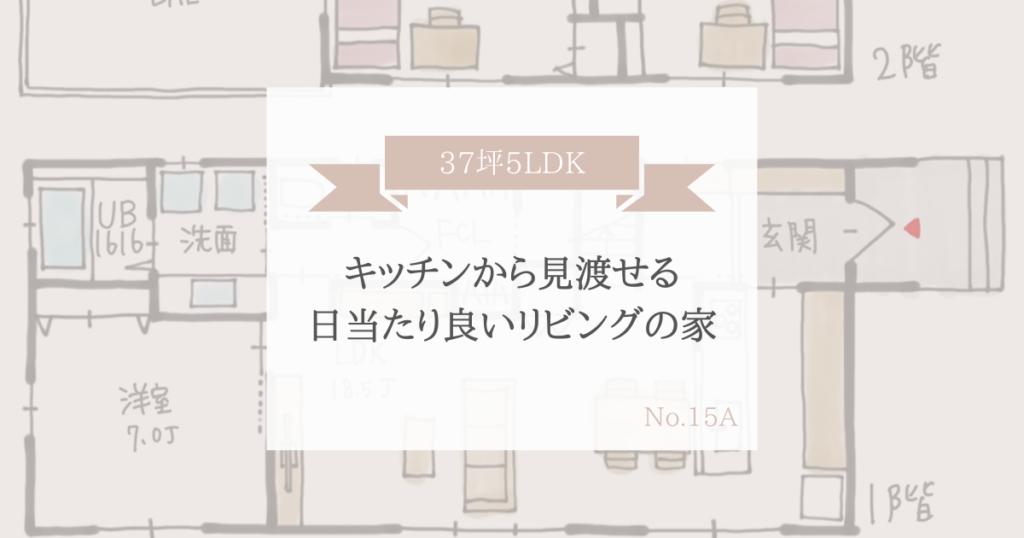 キッチンから見渡せる、日当たり良いリビングのある間取り【37坪5LDK2階建】