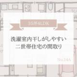 洗濯物室内干しがしやすい完全同居型二世帯住宅の間取り【35坪4LDK】