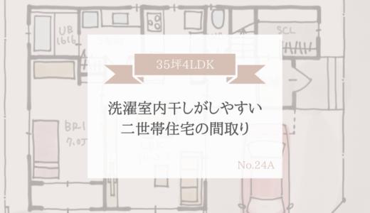 洗濯物室内干しがしやすい完全同居型二世帯住宅の間取り【35坪4LDK2階建】