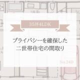 完全同居型二世帯住宅のプライバシー確保しやすい間取り【35坪4LDK2階建】