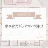 家事育児がしやすい間取りの家【40坪3LDK2階建】