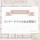 インナーテラスのある洗濯動線の良い家【36坪3LDK】