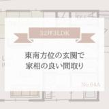 東南方位の玄関で家相の良い間取り【32坪3LDK2階建】