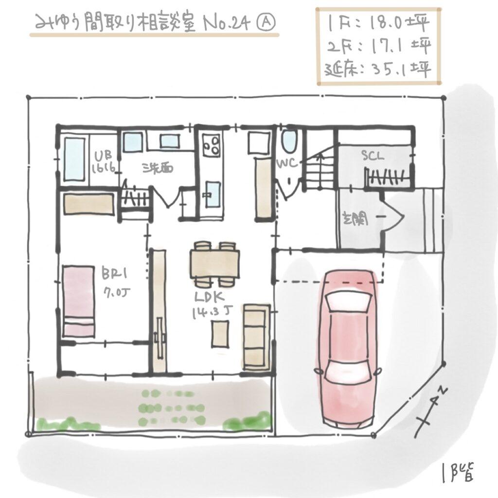 完全同居型の二世帯住宅の間取りA案1階