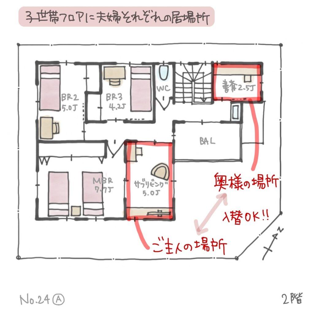 二世帯住宅の子世帯で夫婦のそれぞれに居場所を設けた間取り