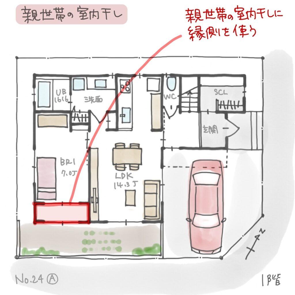 二世帯住宅親世帯の室内干しスペース