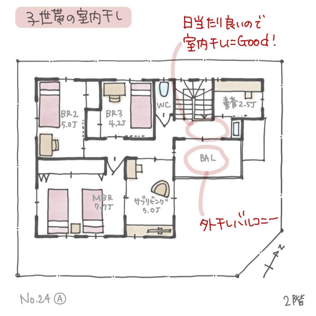 子世帯の部屋干しスペース