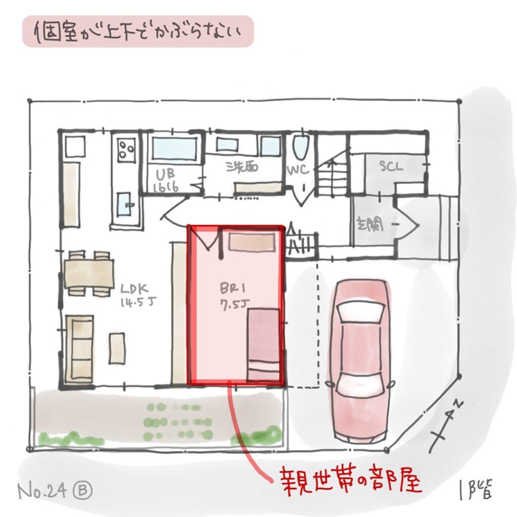 親世帯の上に子世帯の個室を設けない1階