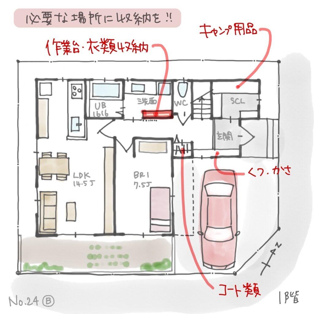 B案1階の片付けやすい収納