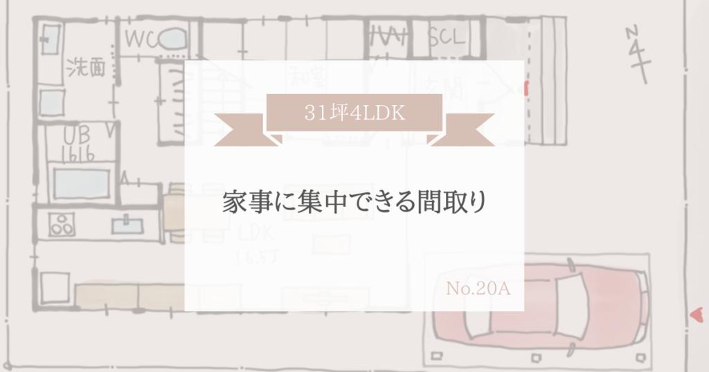 家事に集中できる間取り【31坪4LDK】