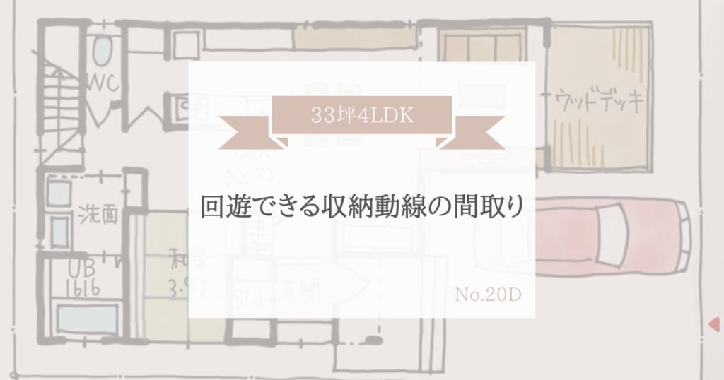 回遊できる収納動線の間取り【33坪4LDK】