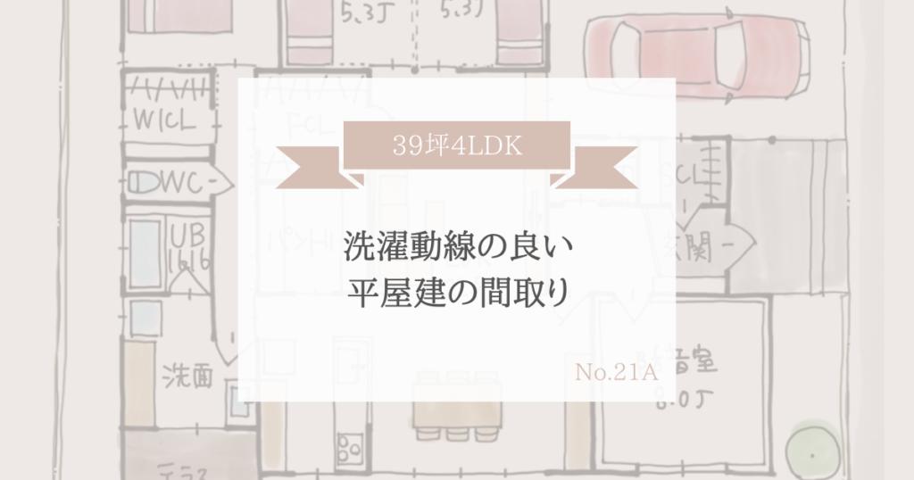 洗濯動線の良い平屋建の間取り【39坪4LDK】