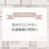 室内干ししやすい洗濯動線の間取り【34坪4LDK】