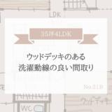 ウッドデッキのある洗濯動線の良い間取り【35坪4LDK】