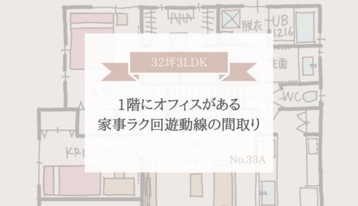 1階にオフィスがある家事ラク回遊動線の間取り【32坪3LDK】
