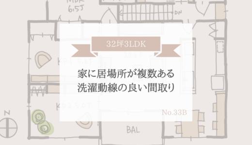 家に居場所が複数ある、洗濯動線の良い間取り【32坪3LDK】