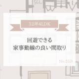 回遊できる家事動線の良い間取り【32坪4LDK】