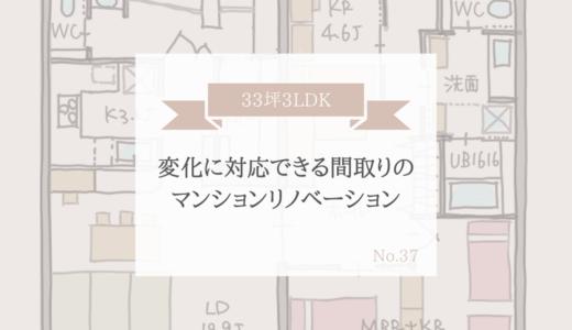 変化に対応できる間取りのマンションリノベーション【33坪3LDK】