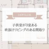 子ども室が3室ある吹抜けリビングのある間取り【34坪5LDK】