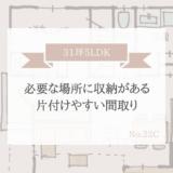 必要な場所に必要な収納がある片付けやすい間取り【31坪5LDK】