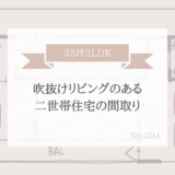 吹抜けリビングのある二世帯住宅の間取り【35坪3LDK】