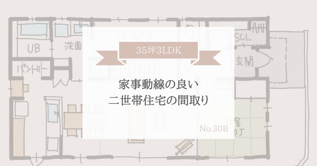 家事動線の良い二世帯住宅の間取り【35坪3LDK】